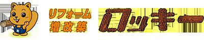 神奈川県の増築・改築・増改築などの住宅リフォームは相模原市で35年の歴史と実績のロッキー